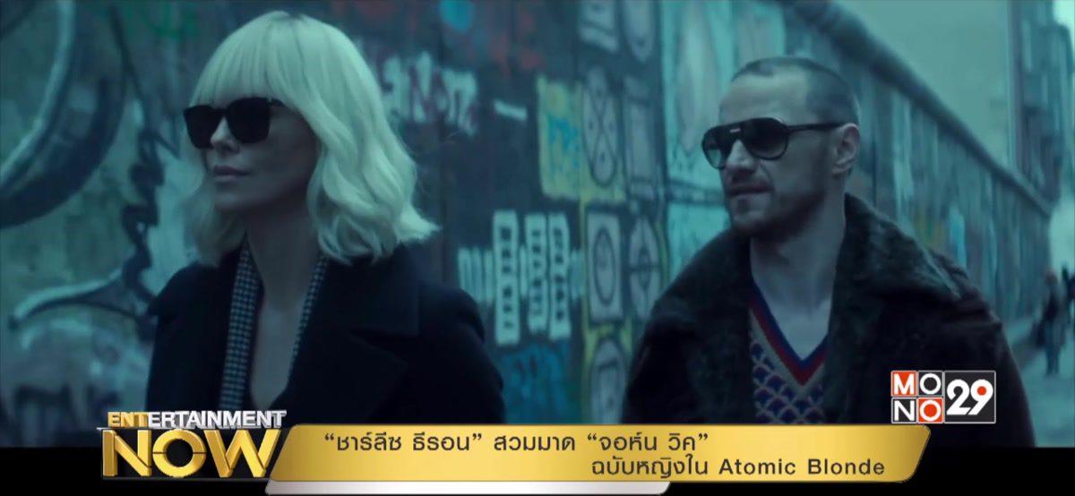 """""""ชาร์ลีซ ธีรอน"""" สวมมาด """"จอห์น วิค"""" ฉบับหญิงใน Atomic Blonde"""