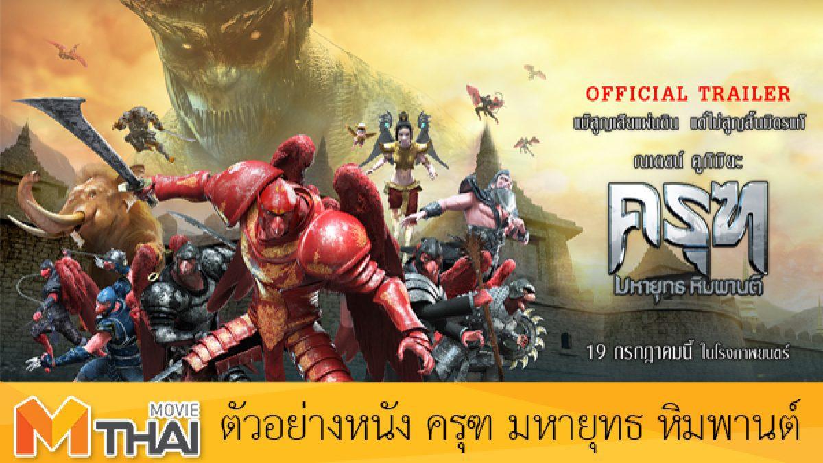 ตัวอย่างหนัง ครุฑ มหายุทธ หิมพานต์Krut: The Himmaphan Warriors