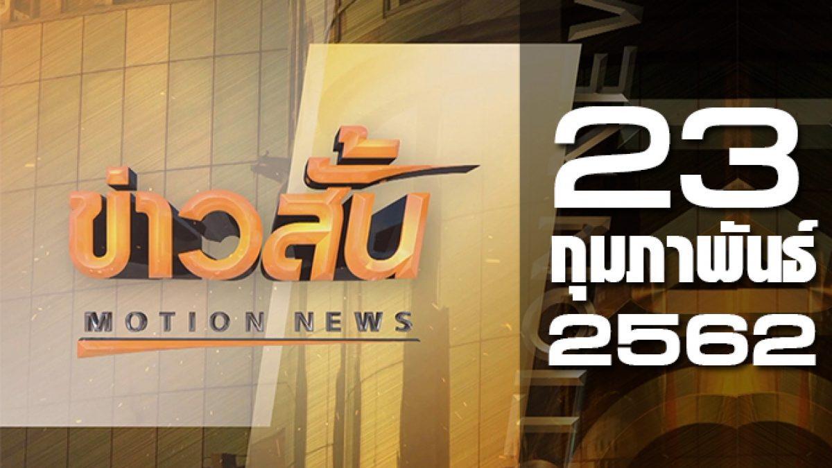 ข่าวสั้น Motion News Break 2 23-02-62