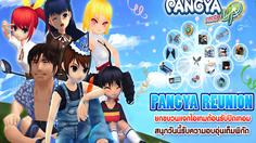 PANGYA REUNION ยกขบวนความสุขต้อนรับปิดเทอม แจกความสนุกเซ็ทใหญ่ถึง 3 ขั้น