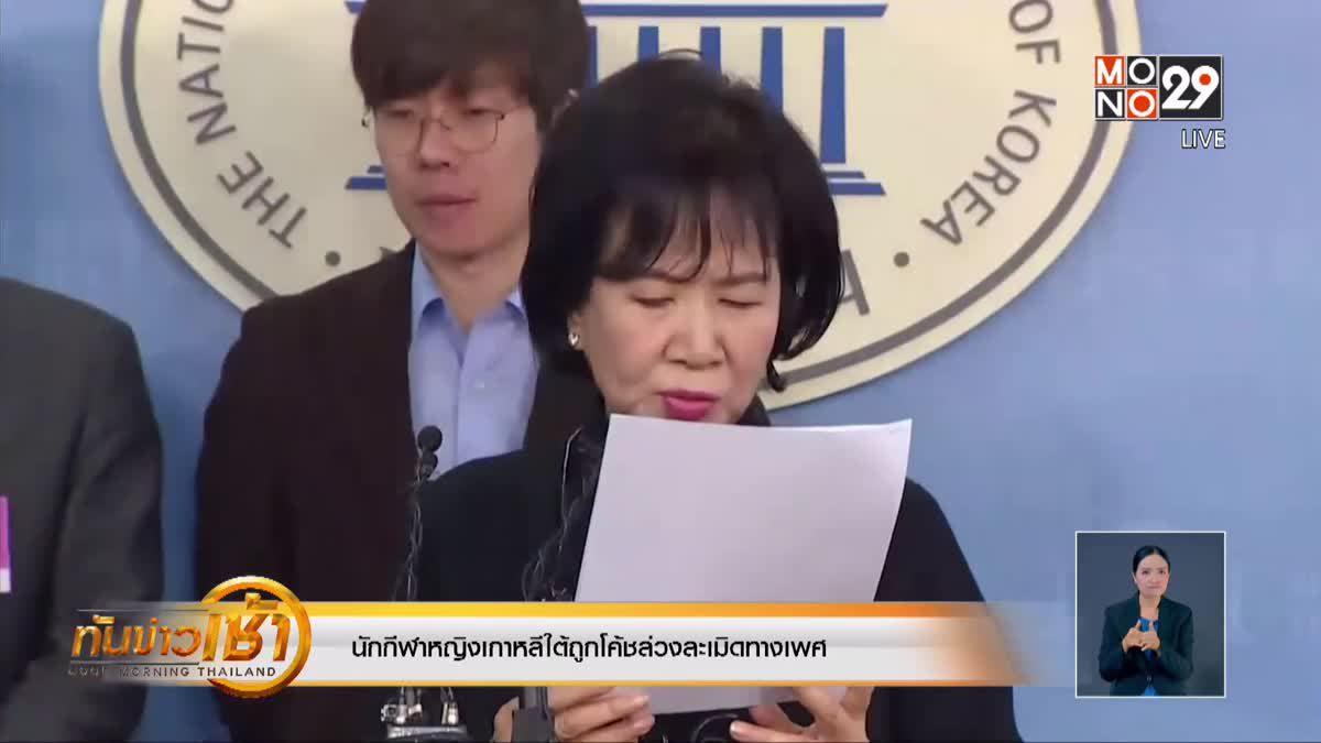 นักกีฬาหญิงเกาหลีใต้ถูกโค้ชล่วงละเมิดทางเพศ