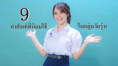 9 คำศัพท์ที่นิยมใช้ในกลุ่มวัยรุ่น ผลสำรวจวันภาษาไทยแห่งชาติ ปี 2560