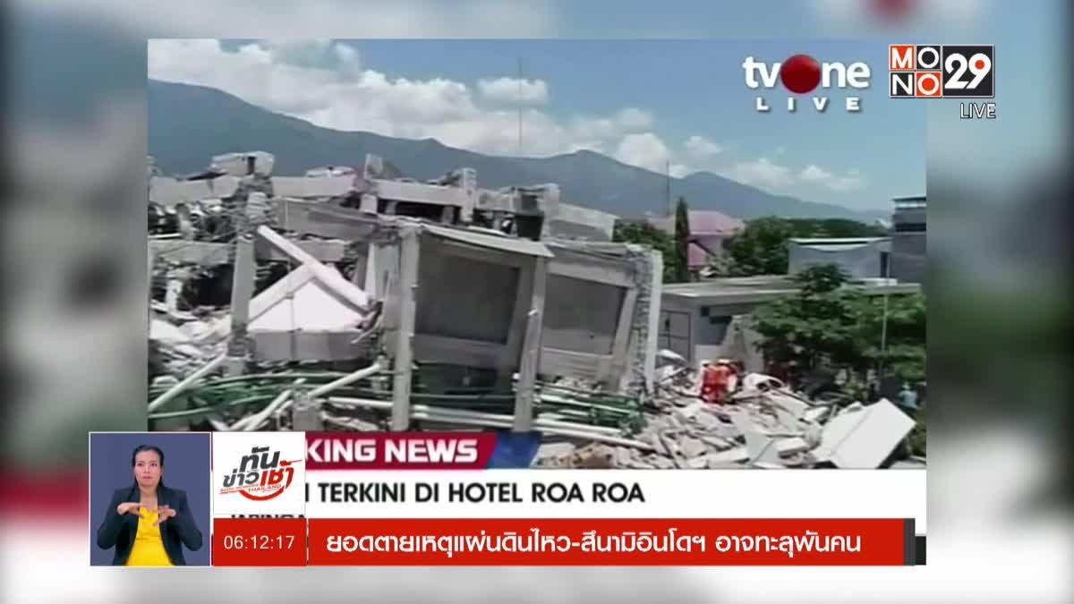 ยอดตายเหตุแผ่นดินไหว-สึนามิอินโดฯ อาจทะลุพันคน