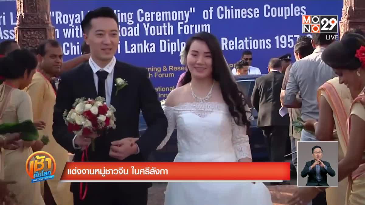 แต่งงานหมู่ชาวจีน ในศรีลังกา