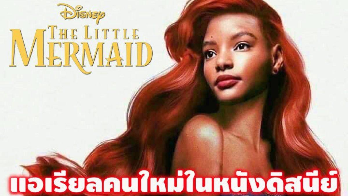แอเรียลคนใหม่ใน The Little Mermaid