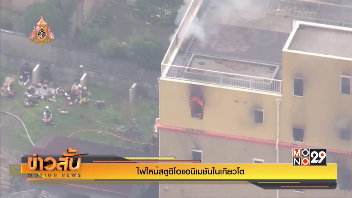 ไฟไหม้สตูดิโอแอนิเมชันในเกียวโต