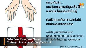 BMW 'We Care, We Share' จัดประมูลเพื่อการกุศลฝ่าวิกฤติโควิด-19