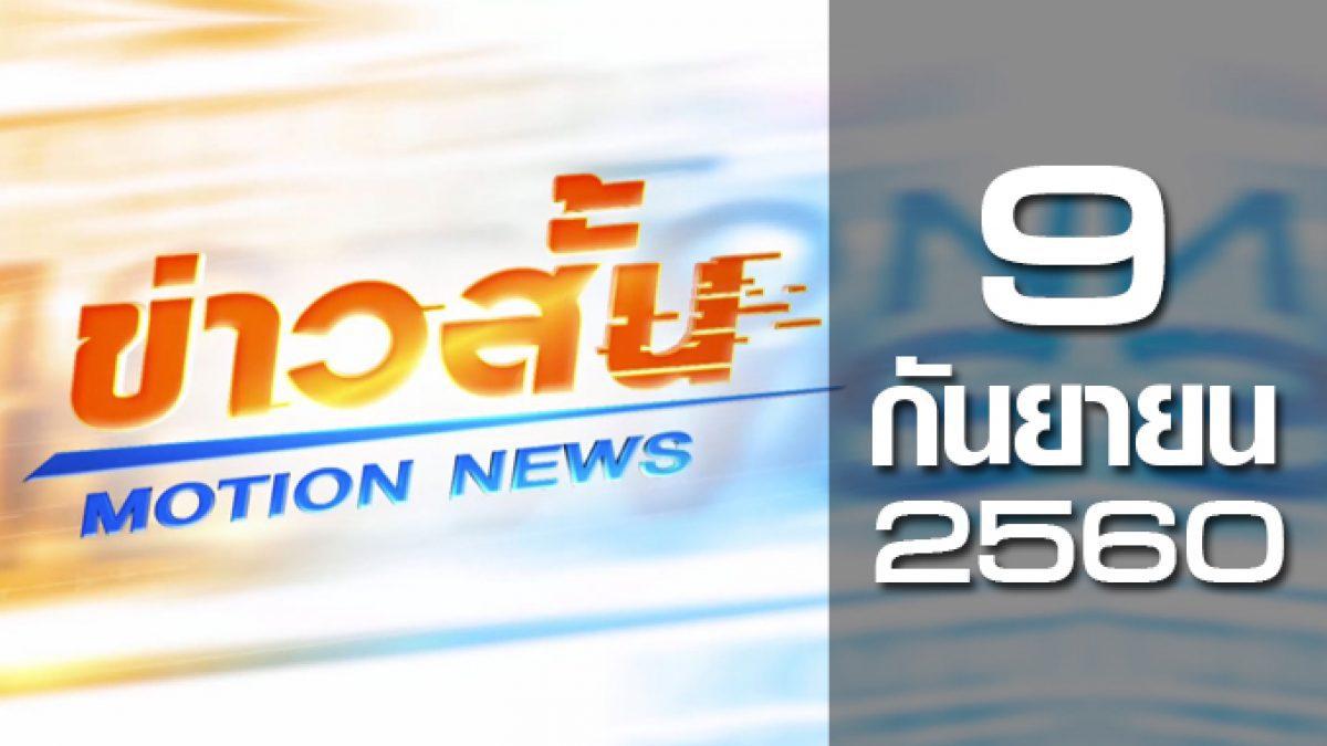 ข่าวสั้น Motion News Break 1 09-09-60