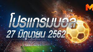 โปรแกรมบอล วันพฤหัสฯที่ 27 มิถุนายน 2562