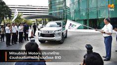 Mitsubishi Motors ประเทศไทย ร่วมส่งเสริมการใช้น้ำมันดีเซล B10