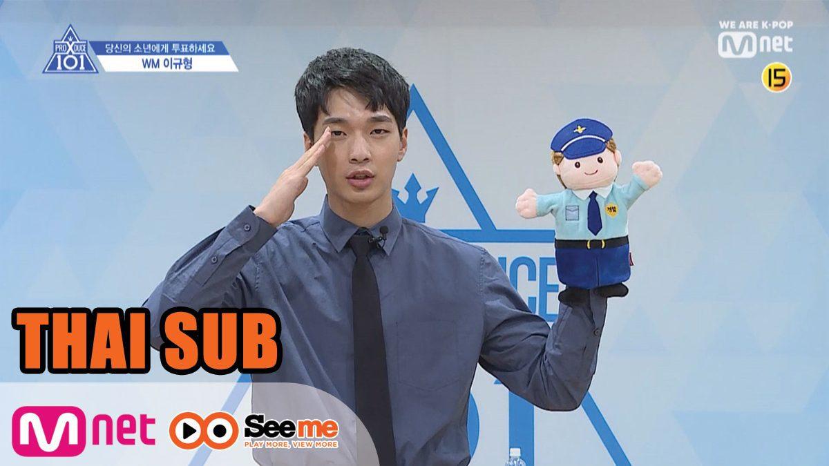 [THAI SUB] แนะนำตัวผู้เข้าแข่งขัน | 'อี กยูฮยอง' LEE GYU HYUNG I จากค่าย WM Entertainment
