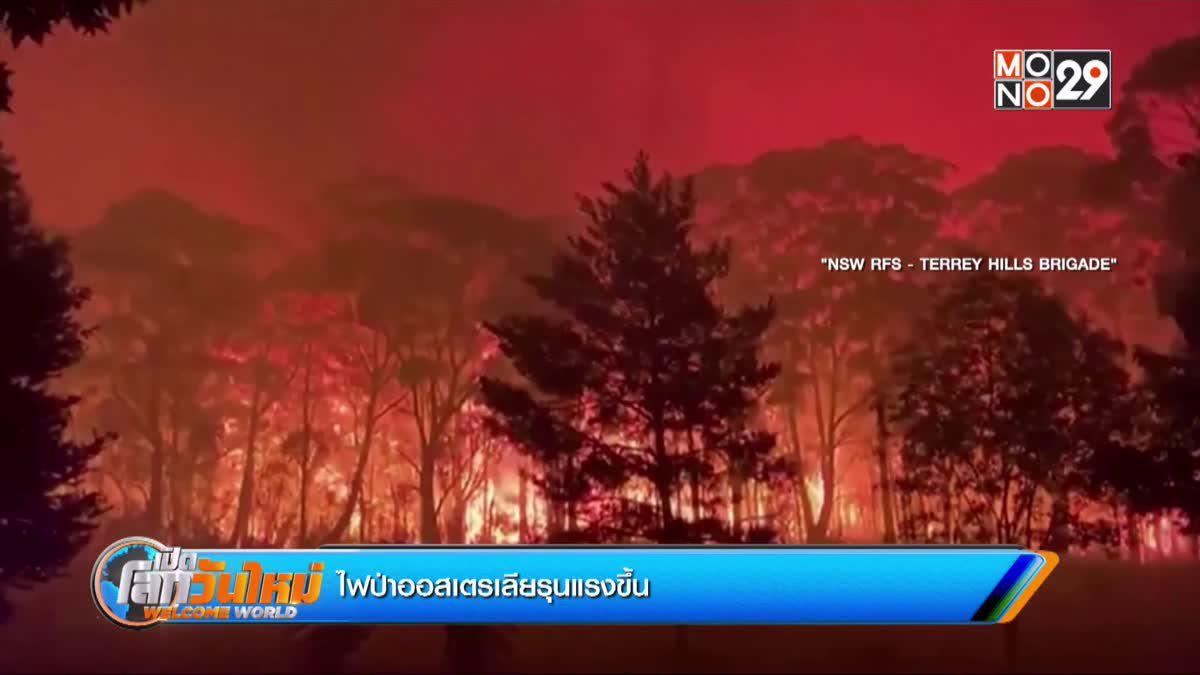ไฟป่าออสเตรเลียรุนแรงขึ้น