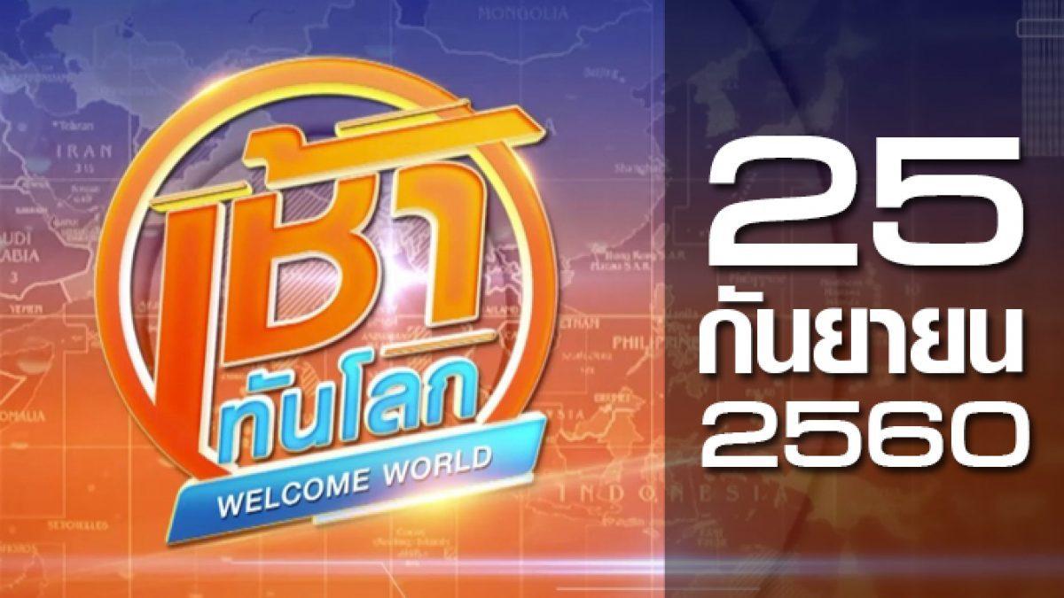 เช้าทันโลก Welcome World 25-09-60