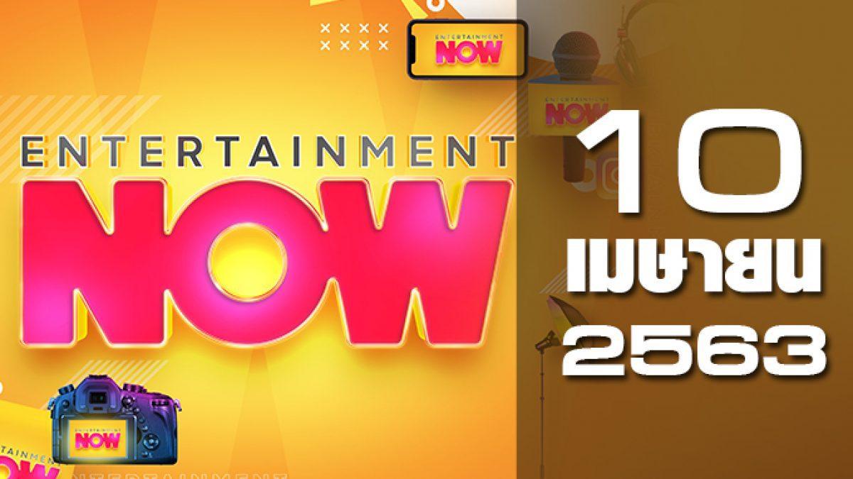 Entertainment Now 10-04-63