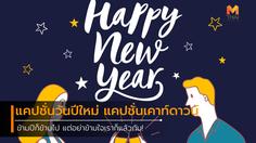 แคปชั่นวันปีใหม่ แคปชั่นเคาท์ดาวน์ ข้ามปีก็ข้ามไป แต่อย่าข้ามใจเราก็แล้วกัน!