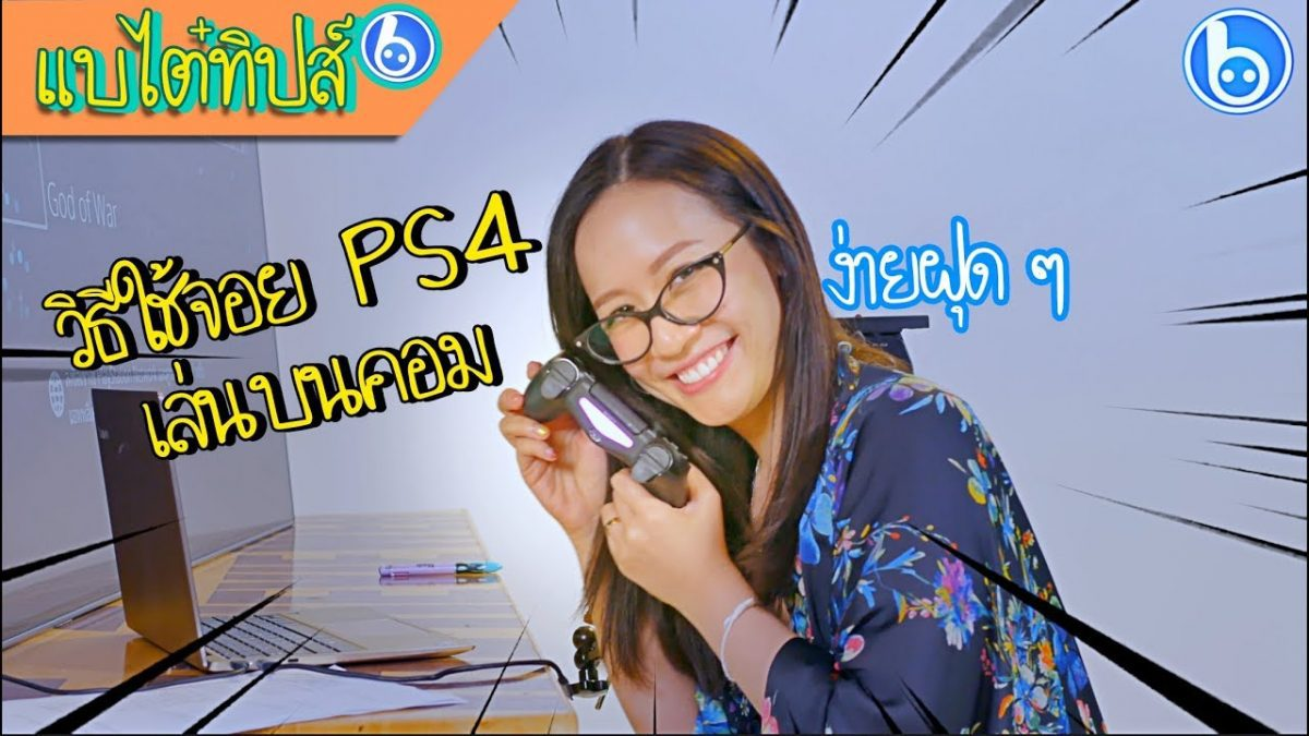 #beartaiTips วิธีใช้จอย PS4 เล่นบนคอม