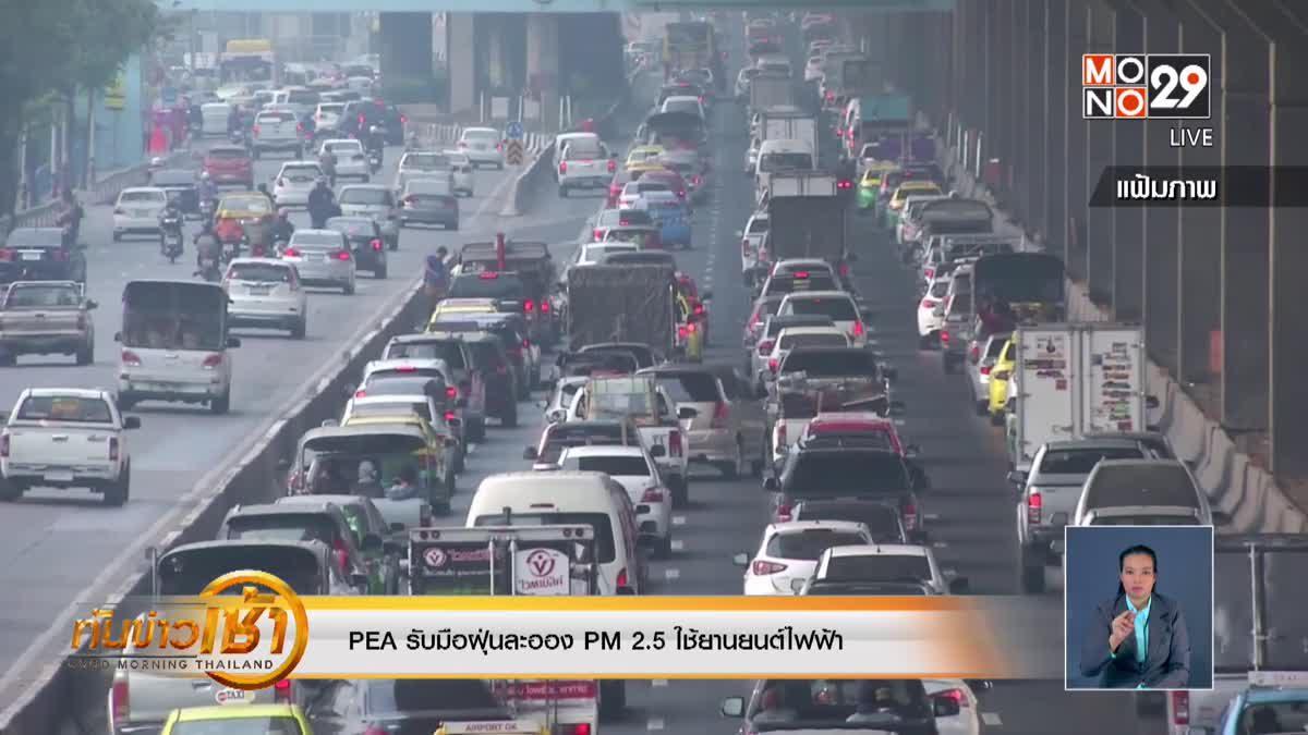 PEA รับมือฝุ่นละออง PM 2.5 ใช้ยานยนต์ไฟฟ้า
