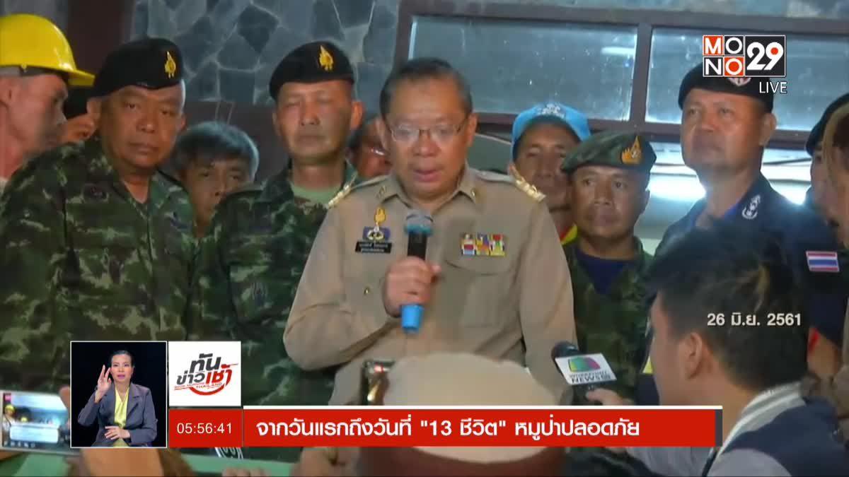 The Morning - กองทัพไทย รวมพลัง HERO ถ้ำหลวง