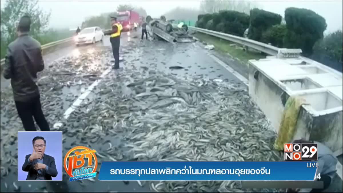 รถบรรทุกปลาพลิกคว่ำในมณฑลอานฮุยของจีน
