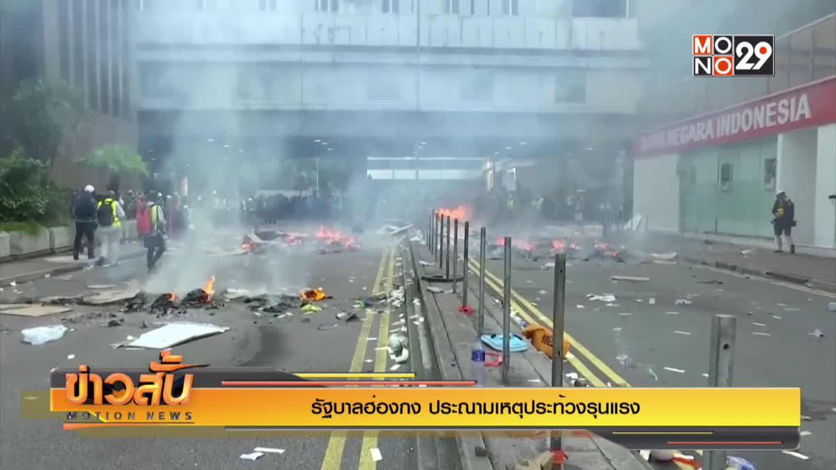 รัฐบาลฮ่องกง ประณามเหตุประท้วงรุนแรง