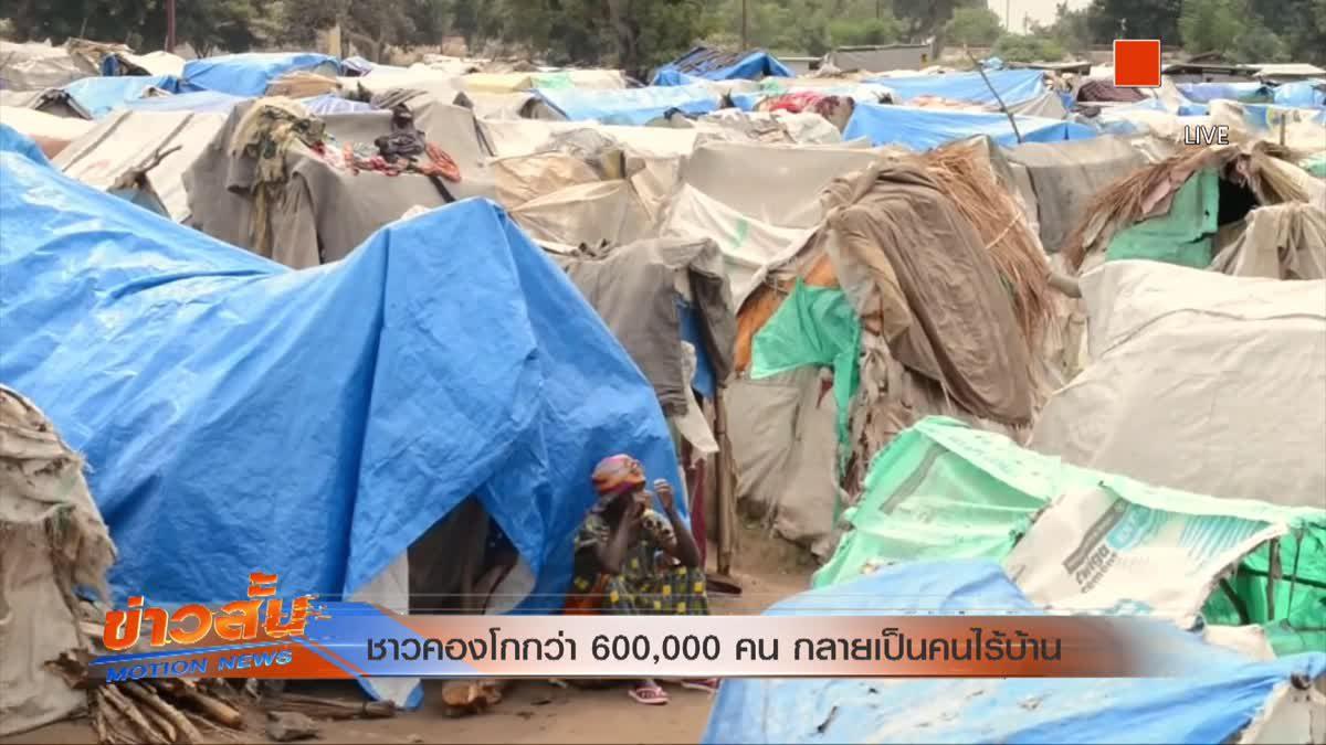 ชาวคองโกกว่า 600,000 คน กลายเป็นคนไร้บ้านb1-5.mp4