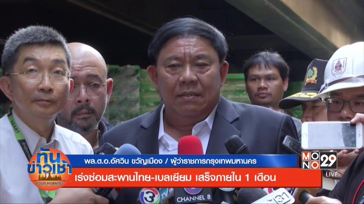 เร่งซ่อมสะพานไทย-เบลเยียม เสร็จภายใน 1 เดือน