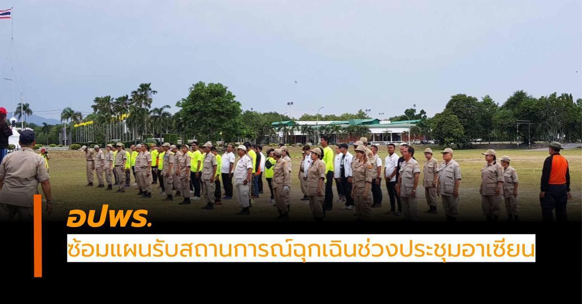 อปพร.ซ้อมแผน รับสถานการณ์ฉุกเฉินช่วงประชุมอาเซียน