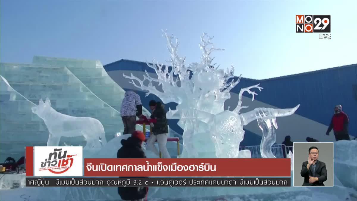 จีนเปิดเทศกาลน้ำแข็งเมืองฮาร์บิน