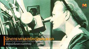 เซซิเลีย เพย์น-กาปอชกิน นักดาราศาสตร์หญิงคนแรกที่พิสูจน์เรื่องดวงอาทิตย์