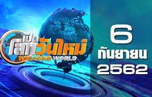 เปิดโลกวันใหม่ Welcome World 06-09-62