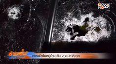 โจรใต้กราดยิง ในหมู่บ้านไอร์บาลอ จ.นราธิวาส เสียชีวิต 2 ราย
