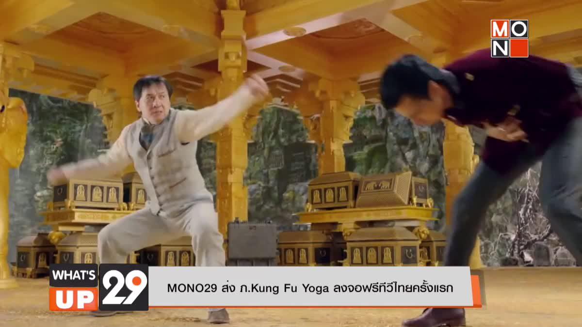 MONO29 ส่ง ภ.Kung Fu Yoga ลงจอฟรีทีวีไทยครั้งแรก