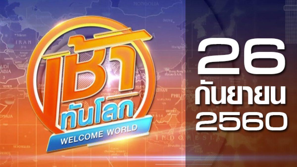 เช้าทันโลก Welcome World 26-09-60