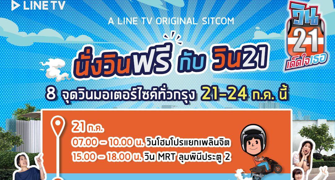 """LINE TV ชวนดูซิตคอมสนุก พร้อมร่วมกิจกรรม """"นั่งวินฟรี กับวิน21"""""""