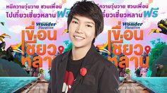 โรส ศิรินทิพย์ ชวนสายชิล สัมผัสธรรมชาติกุ้ยหลินเมืองไทย