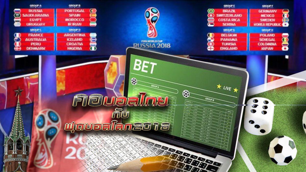 คอบอลไทยกับฟุตบอลโลก 2018 11-06-61