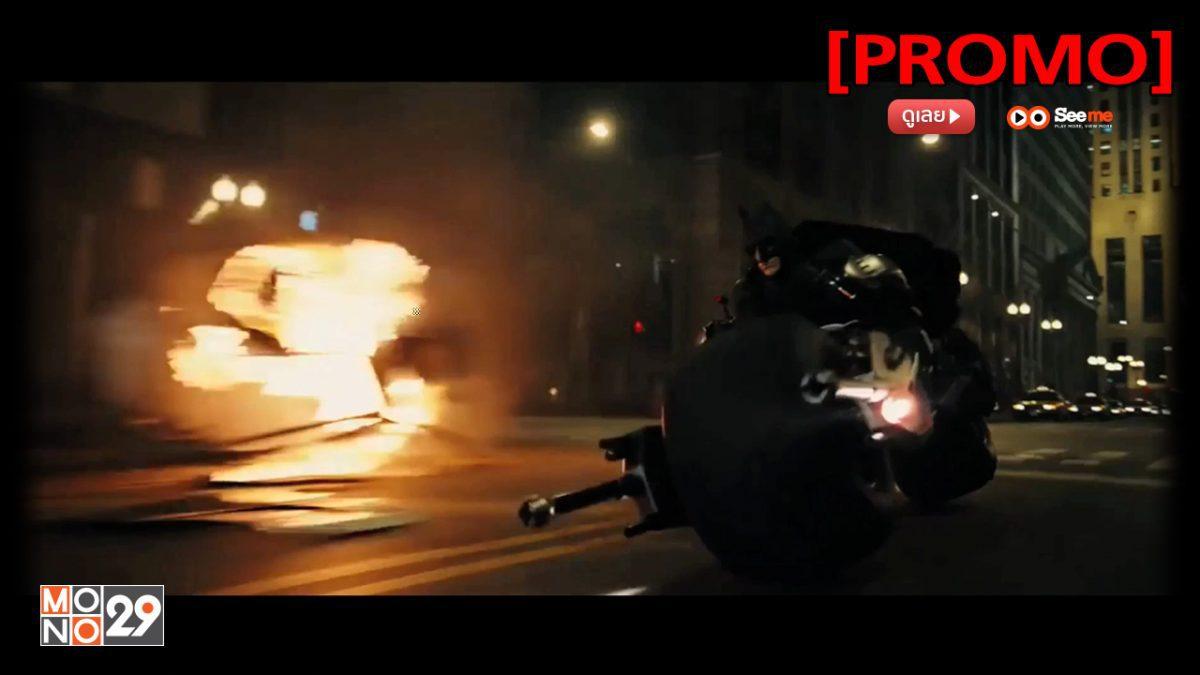 The Dark Knight แบทแมน อัศวินรัตติกาล [PROMO]