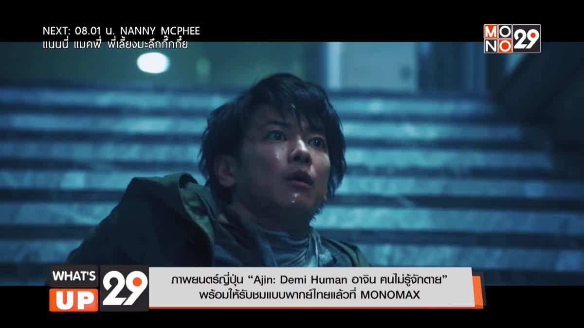"""""""Ajin: Demi Human อาจิน ฅนไม่รู้จักตาย"""" พร้อมให้รับชมแบบพากย์ไทยแล้วที่ MONOMAX"""