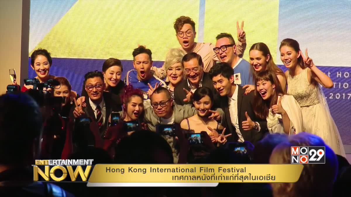 Hong Kong International Film Festival เทศกาลหนังที่เก่าแก่ที่สุดในเอเชีย