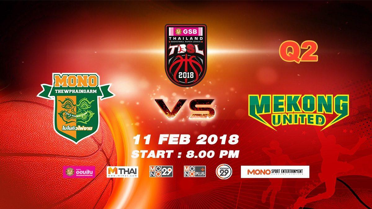 Q2 Mono Thew (THA) VS Mekong Utd.  : GSB TBSL 2018 ( 11 Feb 2018)
