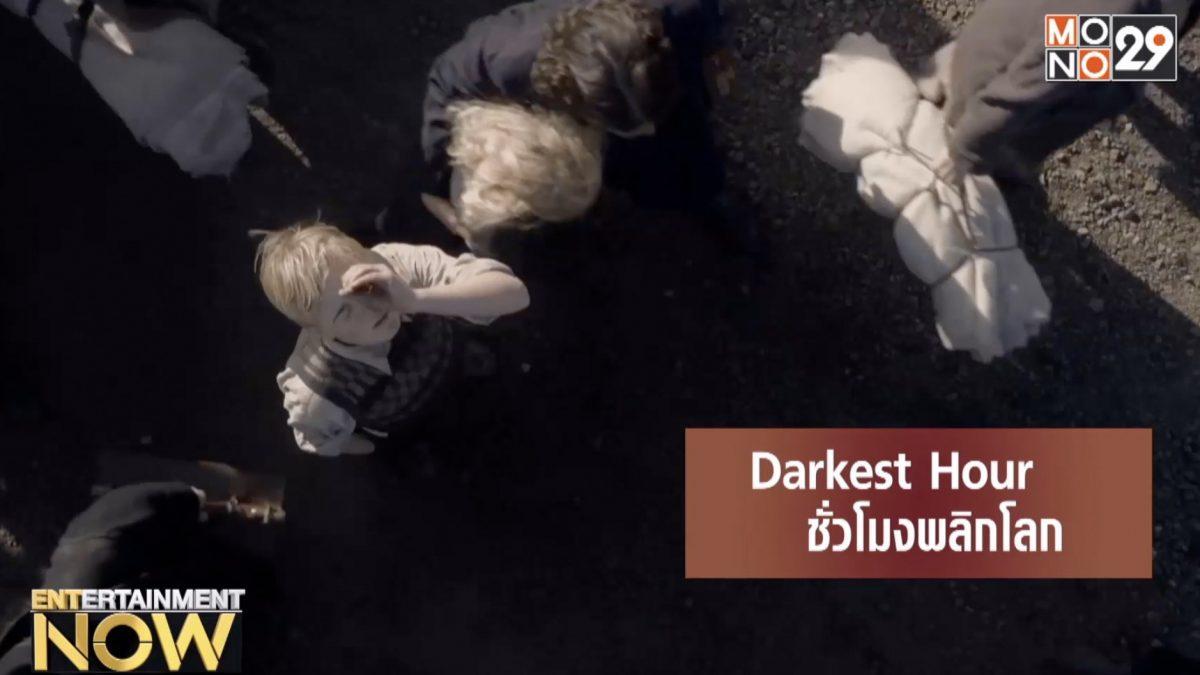 Movie Review : Darkest Hour ชั่วโมงพลิกโลก