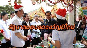 รัฐบาลมอบของขวัญปีใหม่ 2562 ให้คนไทยพื้นที่ทุรกันดาร ด้วยบริการสุขภาพ