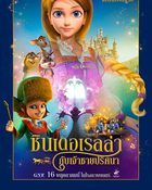 Cinderella and the Secret Prince ซินเดอเรลล่ากับเจ้าชายปริศนา