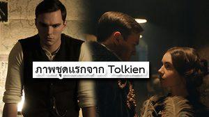 นิโคลัส ฮอลท์ ค้นหา มิตรภาพ ความรัก และแรงบันดาลใจในงานศิลป์ ในภาพชุดแรกจากหนัง Tolkien