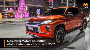 Mitsubishi Motors ประเทศไทย เติบโตต่อเนื่องตลอด 3 ไตรมาส ปี 2562