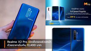 Realme X2 Pro เปิดสั่งซื้อล่วงหน้าได้แล้ว วันที่ 4 พฤศจิกายนนี้