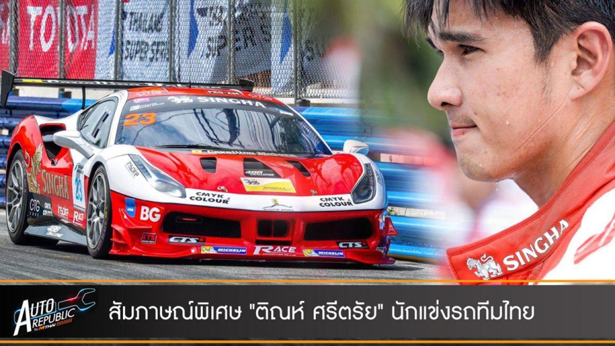"""สัมภาษณ์พิเศษกับหนุ่มดีกรีนักแข่งรถ """"ติณห์ ศรีตรัย"""" ทีมชาติไทย"""