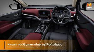 Nissan แนะวิธีดูแลภายในรถหรูให้ดูดีอยู่เสมอ