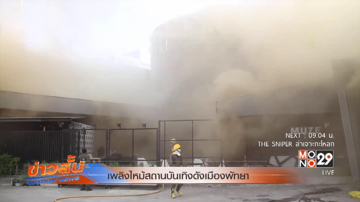 เพลิงไหม้สถานบันเทิงดังเมืองพัทยา