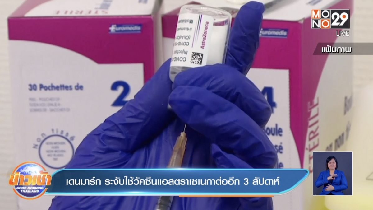 เดนมาร์ก ระงับใช้วัคซีนแอสตราเซเนกาต่ออีก 3 สัปดาห์